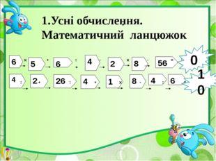 Математичний диктант. Ділене 40, дільник 8, знайти частку. Місткість бочки 7