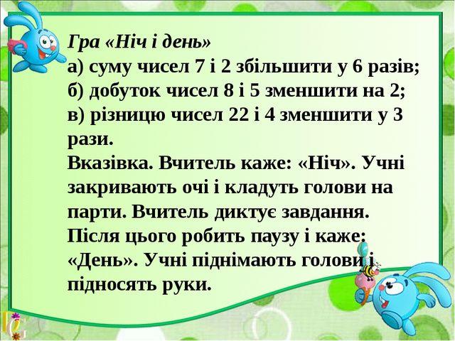 а) суму чисел 7 і 2 збільшити у 6 разів; (7+2)х6 =9х6=54