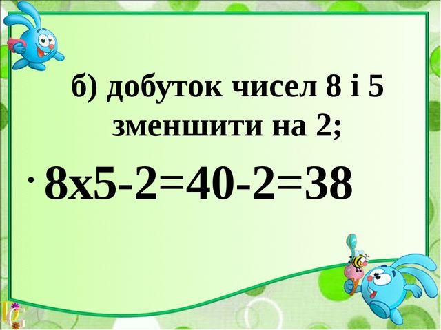 в) різницю чисел 22 і 4 зменшити у 3 рази. (22-4):3=18:3=6