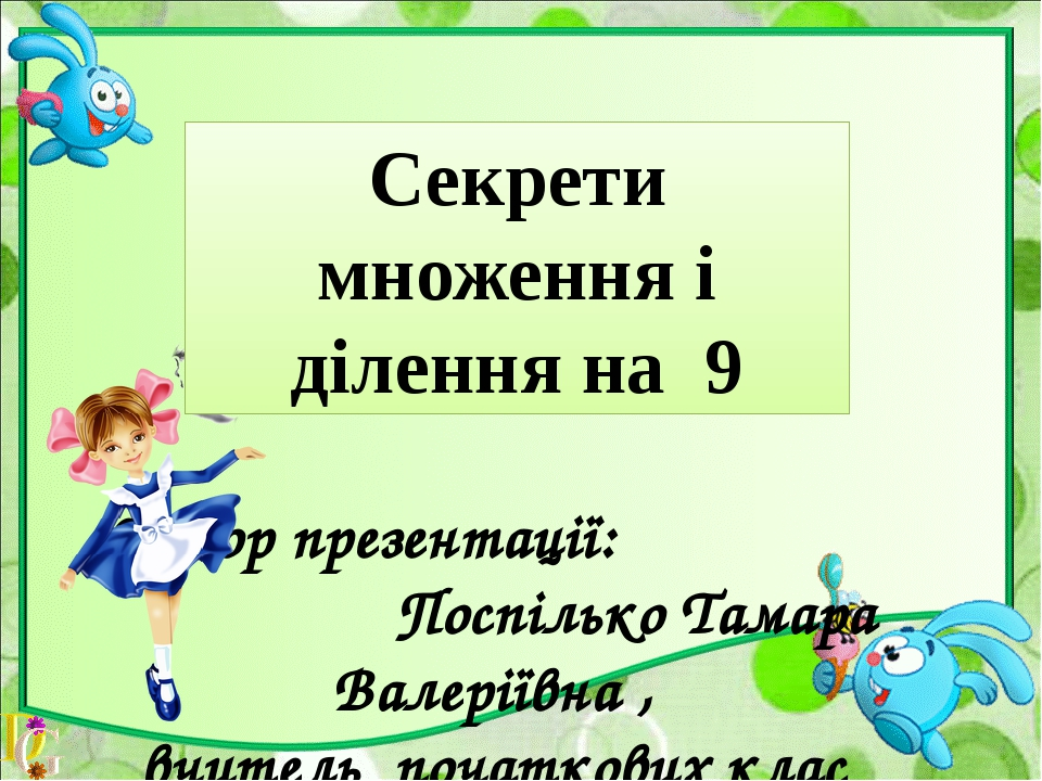 Автор презентації: Поспілько Тамара Валеріївна , вчитель початкових клас Секр...