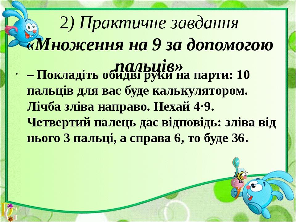 2) Практичне завдання «Множення на 9 за допомогою пальців» – Покладіть обидві...