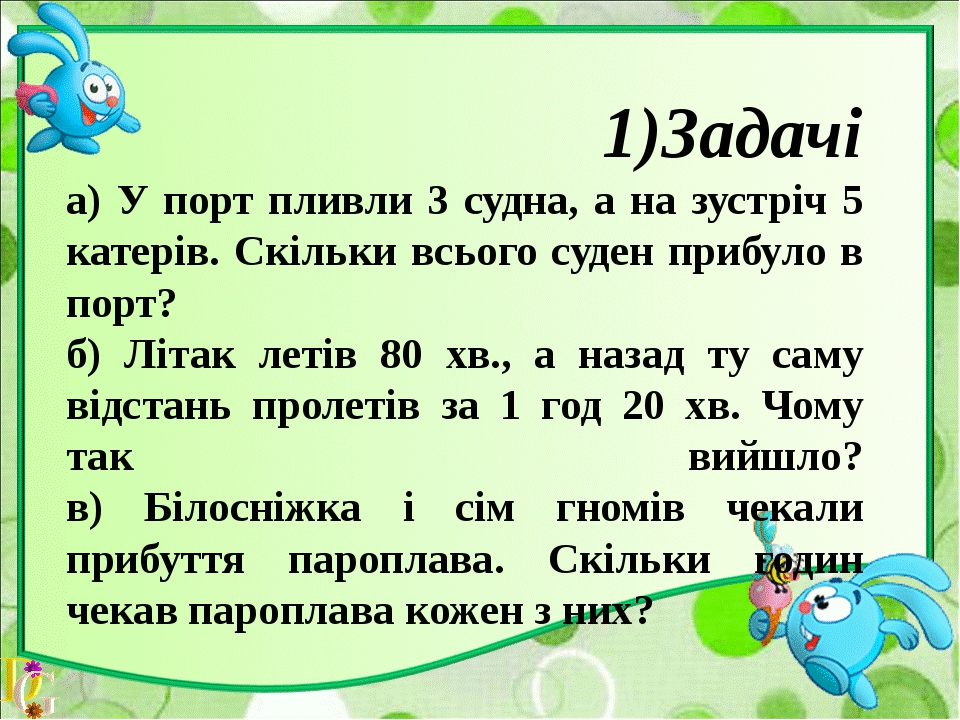 2)Задачі г) Чи вистачить 4 парти, щоб посадити 7 учнів, 10 учнів? д) Чи знає...