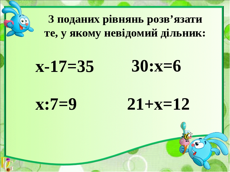 Розв'язуємо рівнння х=30:6 30: 5=6 30:х=6 х=5