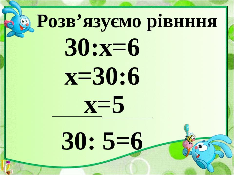 Як називаються числа при додаванні і відніманні? х - 17 = 35 Зменшуване, від...
