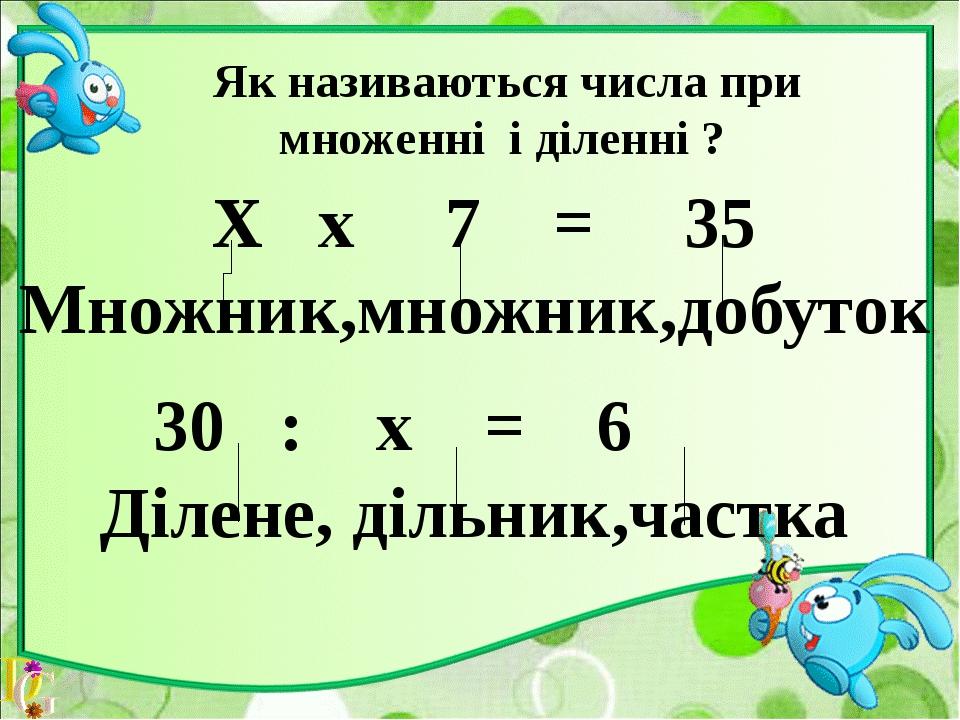 х+19=35 х·4=32 Гра «Хто перший» х:7=9 Х=35-19 х=6 6+19=35 х=9х7 Х=63 63:7=9 Х...