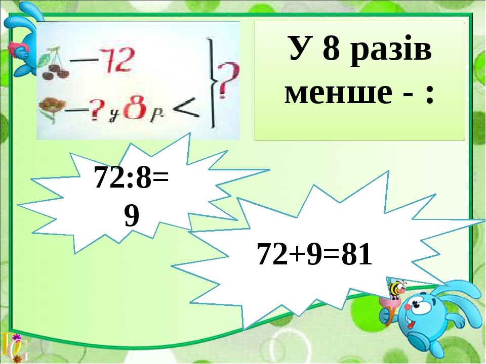 Гра «Ніч і день» а) суму чисел 7 і 2 збільшити у 6 разів; б) добуток чисел 8...
