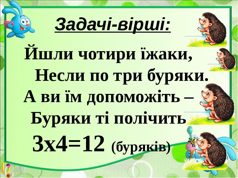 8х4=32(шкідники) Дятел чотири години літав, Короїдів поїдав. Щогодини вісім ї...