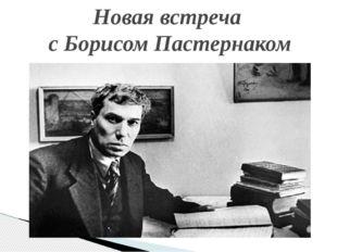 Новая встреча с Борисом Пастернаком