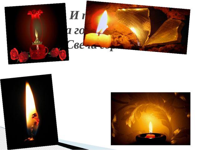 Итоидело Свеча горела настоле, Свеча горела.
