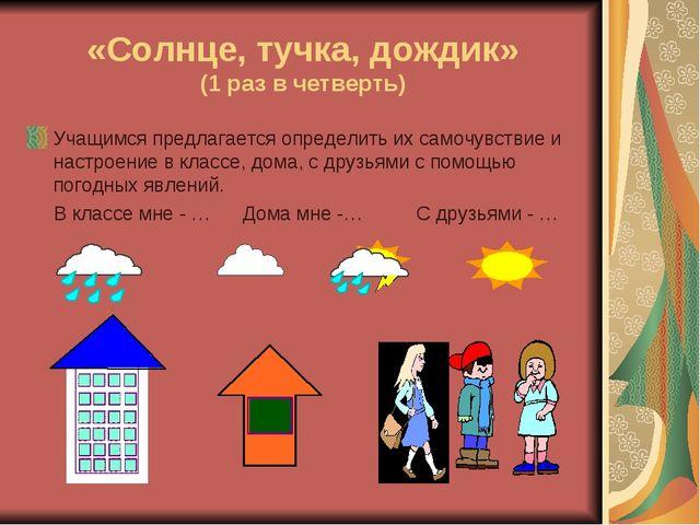 «Солнце, тучка, дождик» (1 раз в четверть) Учащимся предлагается определить и...