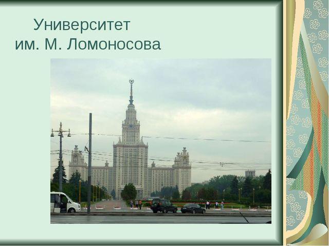 Университет им. М. Ломоносова