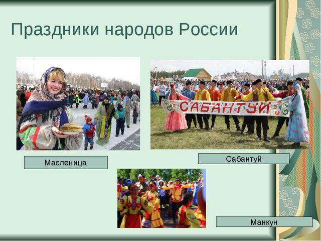 Праздники народов России Масленица Сабантуй Манкун