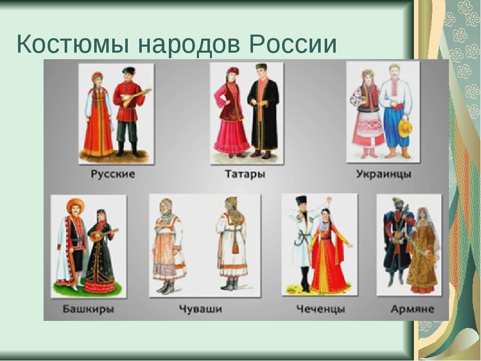 Костюмы народов России