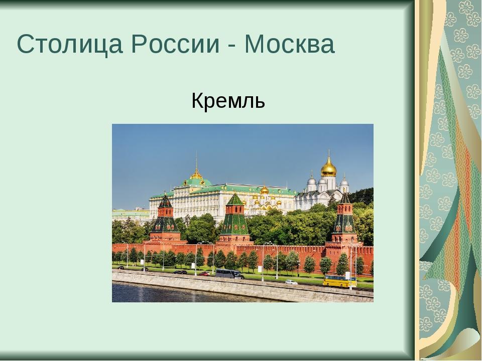 Столица России - Москва Кремль