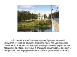 «Я родилась в небольшом городке Зубцове, который находится в Тверской облас