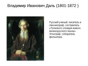 Владимир Иванович Даль (1801-1872 ) Русский учёный, писатель и лексикограф, с