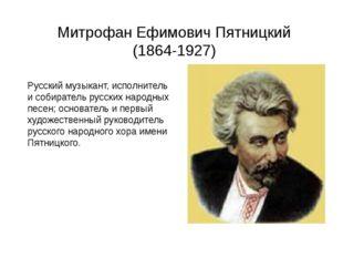Митрофан Ефимович Пятницкий (1864-1927) Русский музыкант, исполнитель и собир