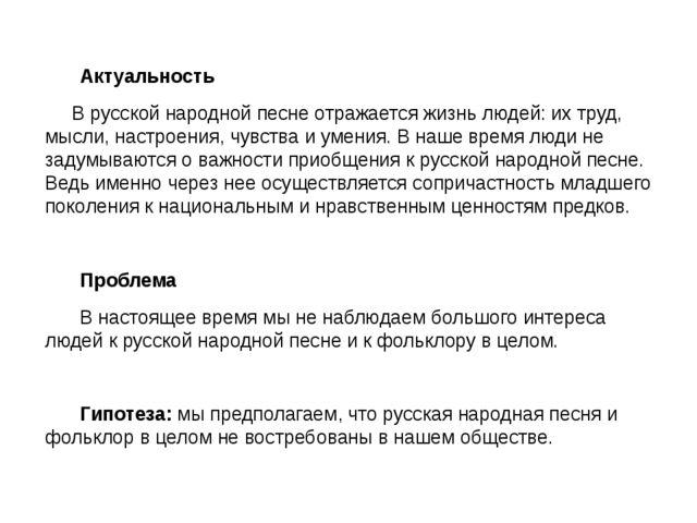 Актуальность В русской народной песне отражается жизнь людей: их труд, мысли...