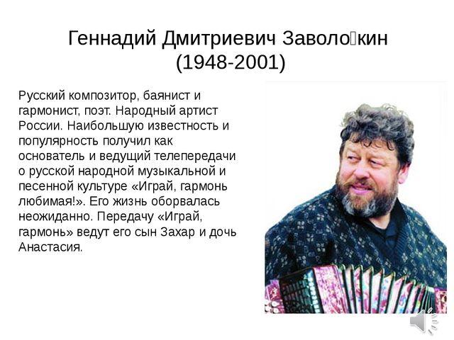 Геннадий Дмитриевич Заволо́кин (1948-2001) Русский композитор, баянист и гарм...