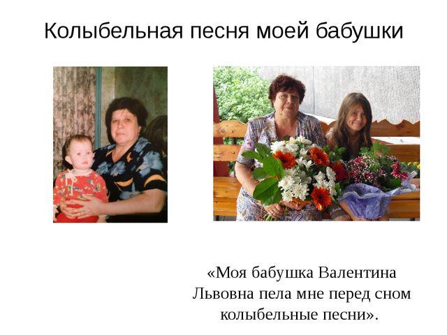 Колыбельная песня моей бабушки «Моя бабушка Валентина Львовна пела мне перед...