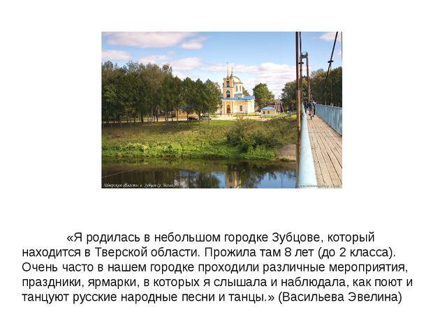 «Я родилась в небольшом городке Зубцове, который находится в Тверской облас...