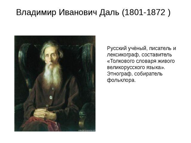 Владимир Иванович Даль (1801-1872 ) Русский учёный, писатель и лексикограф, с...