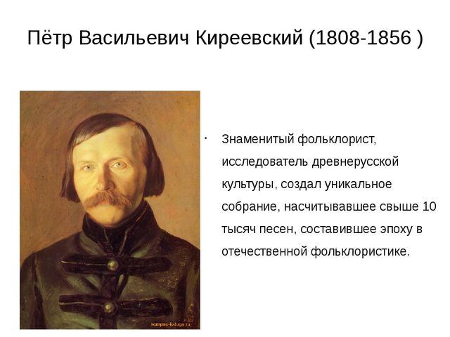 Пётр Васильевич Киреевский (1808-1856 ) Знаменитый фольклорист, исследователь...