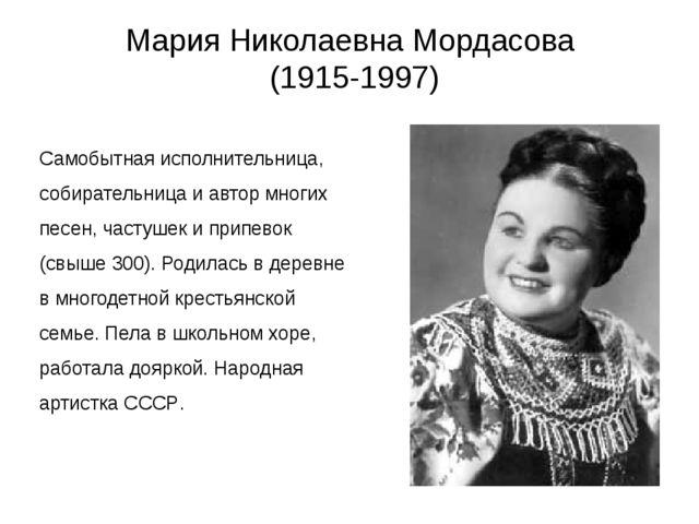 Мария Николаевна Мордасова (1915-1997) Самобытная исполнительница, собиратель...