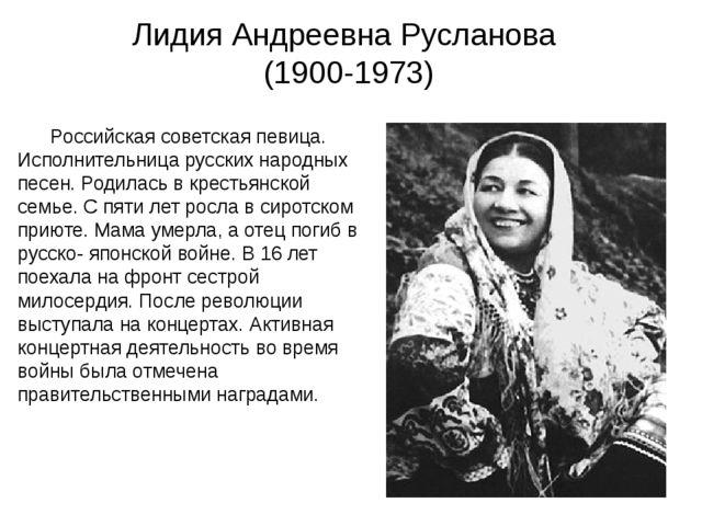 Лидия Андреевна Русланова (1900-1973) Российская советская певица. Исполнител...