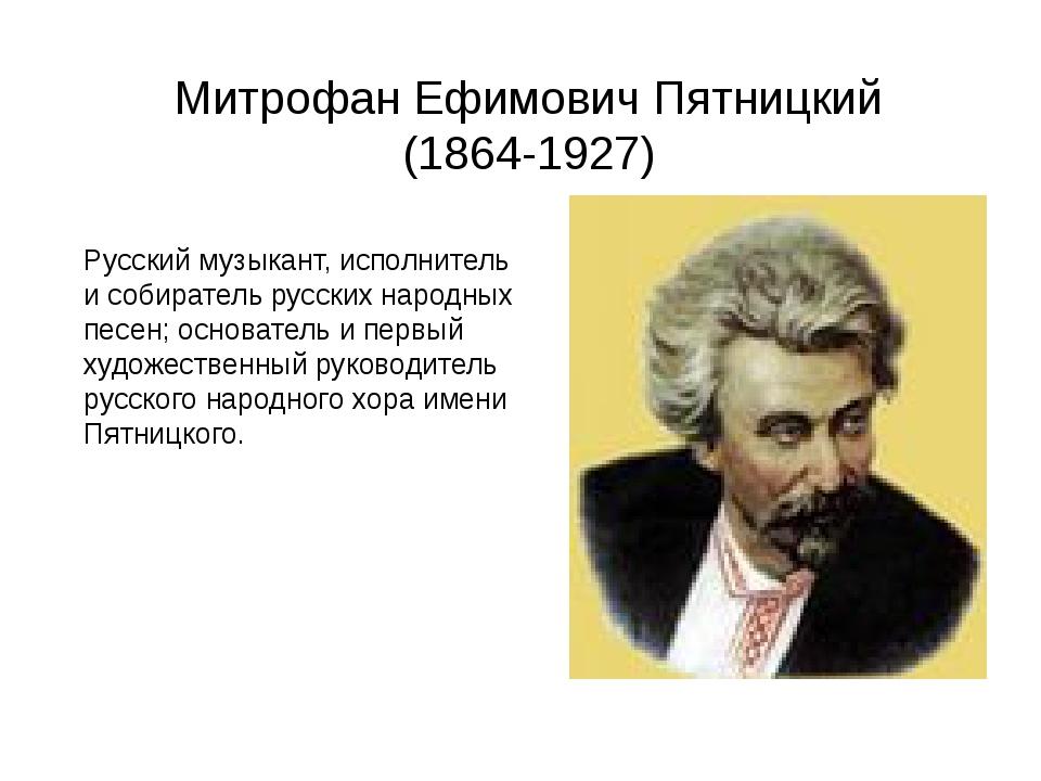 Митрофан Ефимович Пятницкий (1864-1927) Русский музыкант, исполнитель и собир...