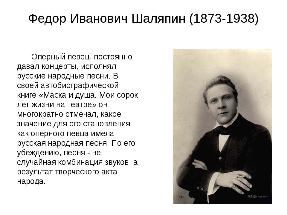 Федор Иванович Шаляпин (1873-1938) Оперный певец, постоянно давал концерты,...