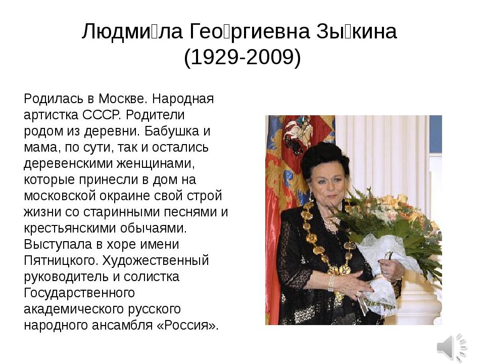 Людми́ла Гео́ргиевна Зы́кина (1929-2009) Родилась в Москве. Народная артистка...