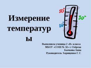 Измерение температуры Выполнила ученица 2 «В» класса МБОУ «СОШ № 32» г. Озёрс