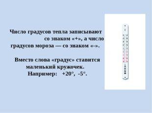 Число градусов тепла записывают со знаком «+», а число градусов мороза — со з