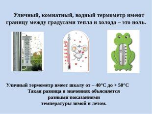 Уличный, комнатный, водный термометр имеют границу между градусами тепла и х