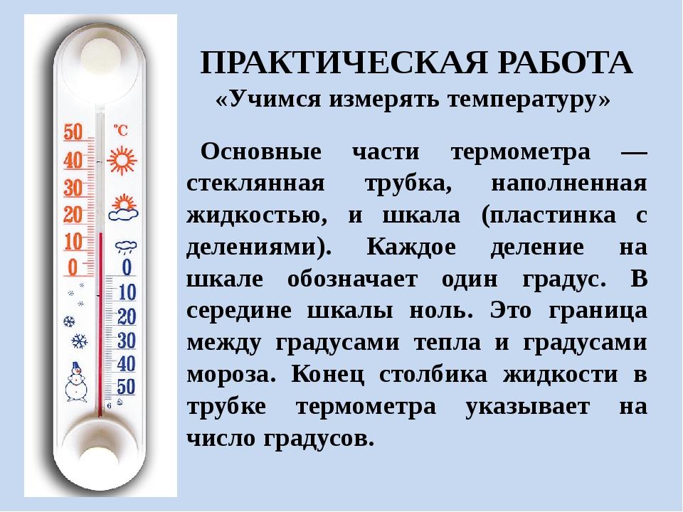 Основные части термометра — стеклянная трубка, наполненная жидкостью, и шкал...