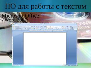 ПО для работы с текстом Microsoft Office: - Word 2007;