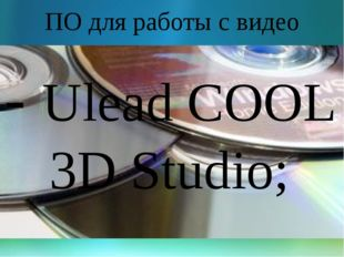 ПО для работы с видео - Ulead COOL 3D Studio;