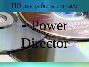 ПО для работы с видео - Power Director