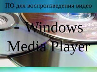 ПО для воспроизведения видео - Windows Media Player