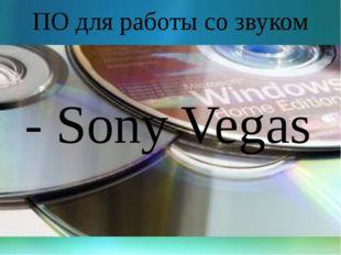 ПО для работы со звуком - Sony Vegas