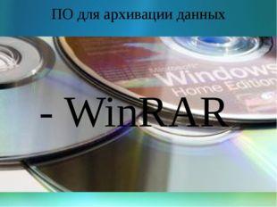 ПО для архивации данных - WinRAR