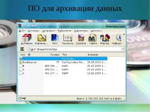 ПО для архивации данных