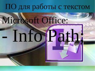 ПО для работы с текстом Microsoft Office: - Info Path;