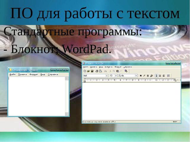 ПО для работы с текстом Стандартные программы: - Блокнот; WordPad.