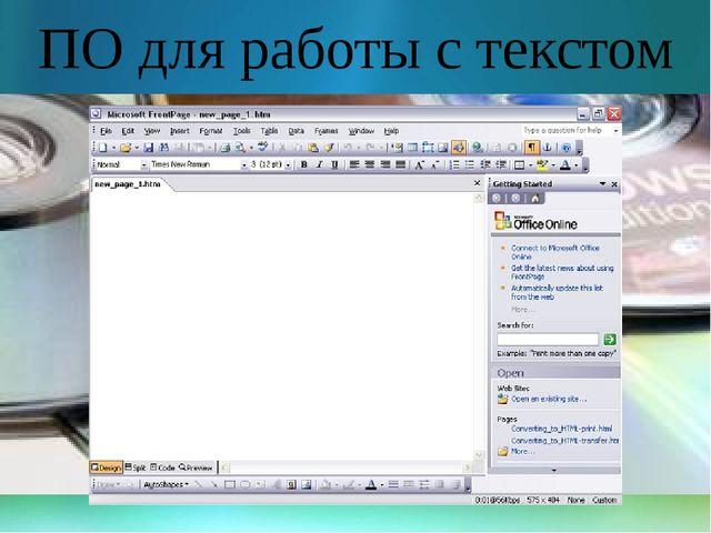 ПО для работы с текстом