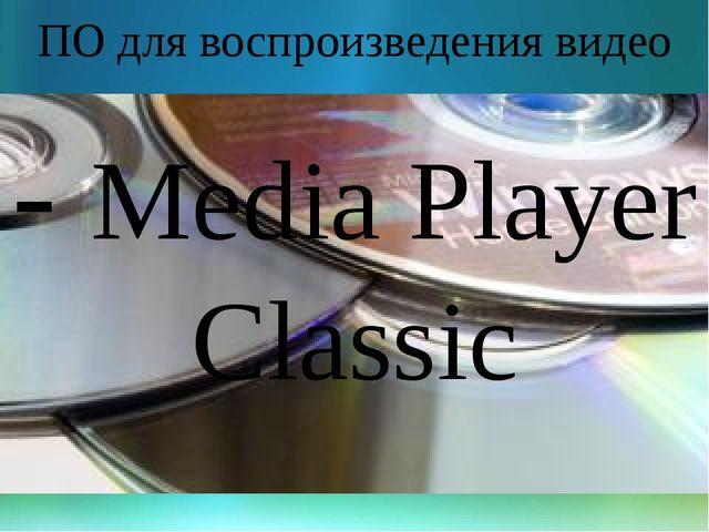 ПО для воспроизведения видео - Media Player Classic