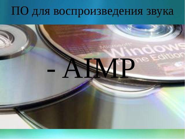ПО для воспроизведения звука - AIMP