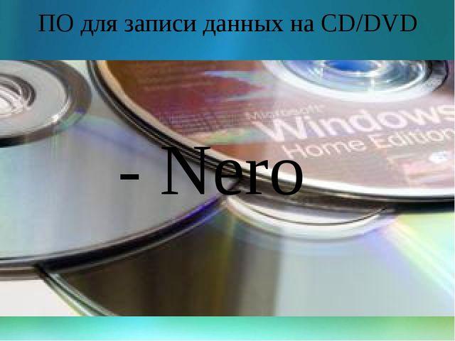 ПО для записи данных на CD/DVD - Nero