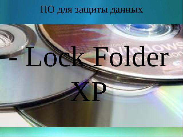 ПО для защиты данных - Lock Folder XP
